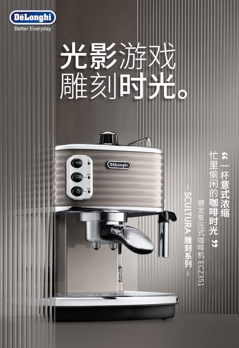 Delonghi 德龙 Scultura 雕刻系列 ECZ351.GY 半自动泵压式咖啡机  镇店之宝¥1289 天猫¥2089