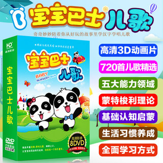 Nursery rhymes dvd discs baby bus nursery rhymes in Chinese and English songs early education CD HD mv animation car CD