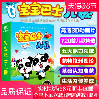 Nursery rhymes dvd discs baby bus nursery rhymes Chinese and English songs early education CD HD mv animation car CD