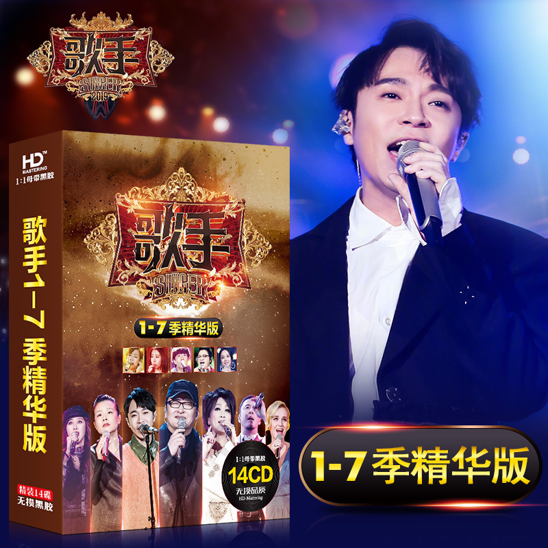 USD 34 48] Genuine 2019 singer cd record I am singer 1-7