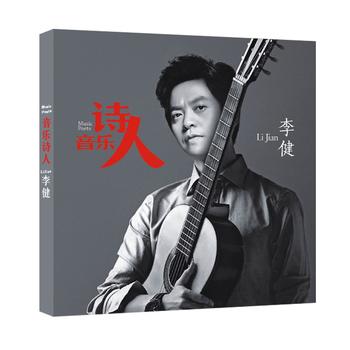 正版李健cd专辑华语流行歌曲车载黑胶CD