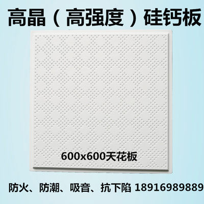 Silicon calcium plate ceiling 600x600 embossed plasterboard Tianyu high crystal silicon calcium plate sound absorbing board anti-office ceiling