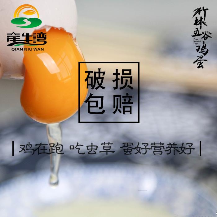 【30枚礼盒装】正宗野生山鸡土鸡蛋果 新鲜农家散养竹林月子鸡蛋