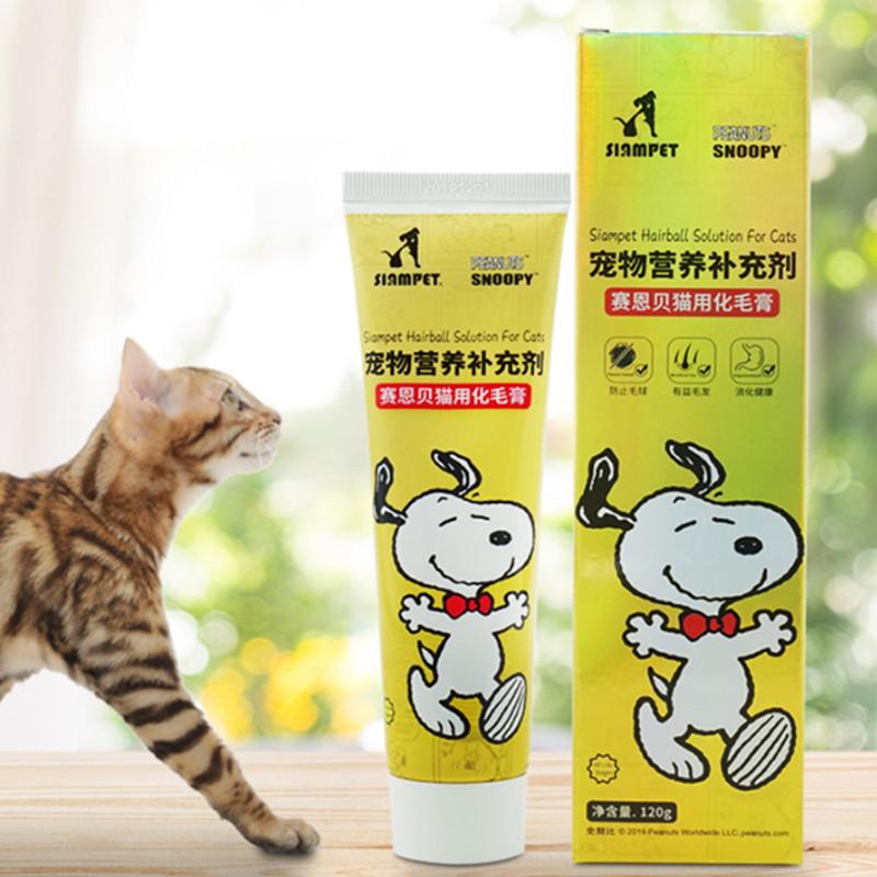 【拍两件立减】赛恩贝猫咪专用营养化毛膏