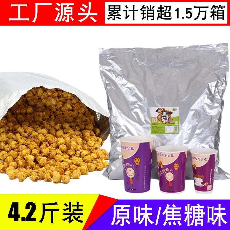 苞米保温箱爆米花批发包邮4.2kg球型玉奶油焦糖味奶茶店袋装零食