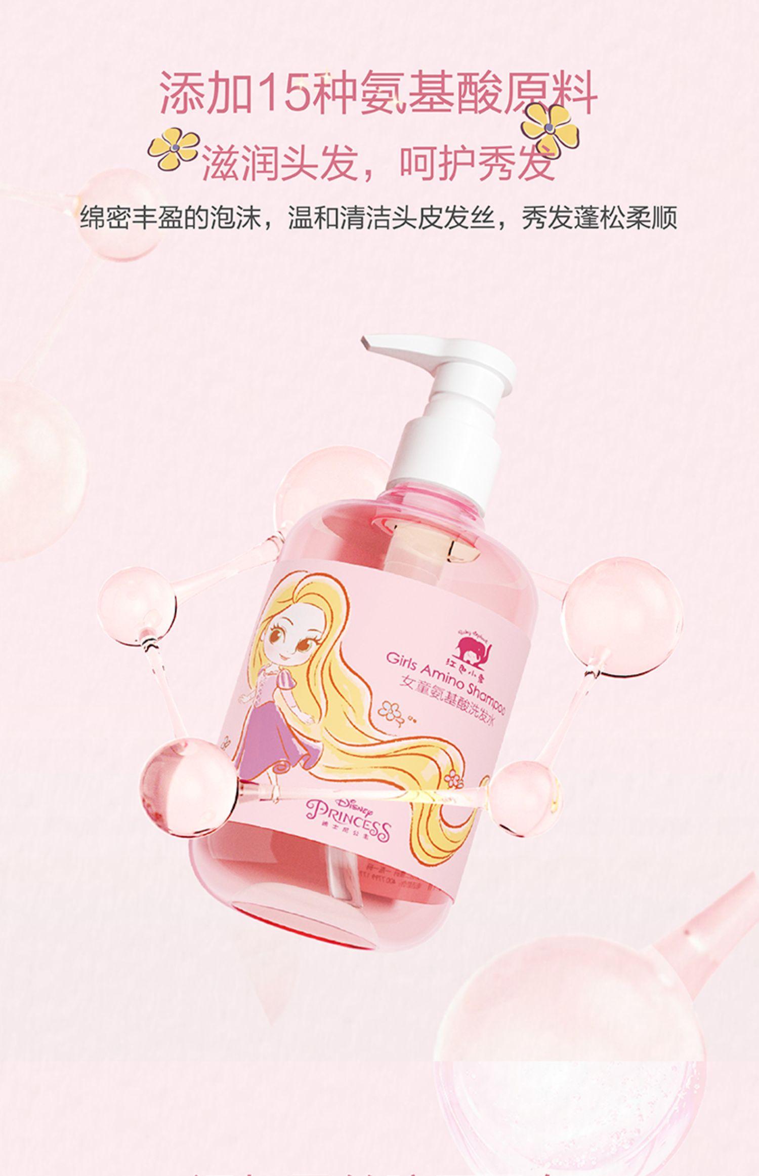 【红色小象】无硅油男女童洗发水290ml8