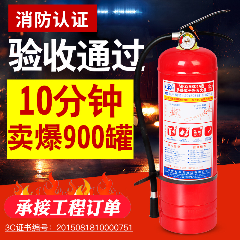 Fire extinguisher shop home 4kg dry powder 4 kg portable car 1kg2kg3kg5kg8kg fire equipment