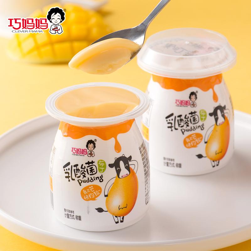 巧妈妈乳酸菌布丁120g*4杯芒果水果味布丁果冻儿童休闲零食大礼包