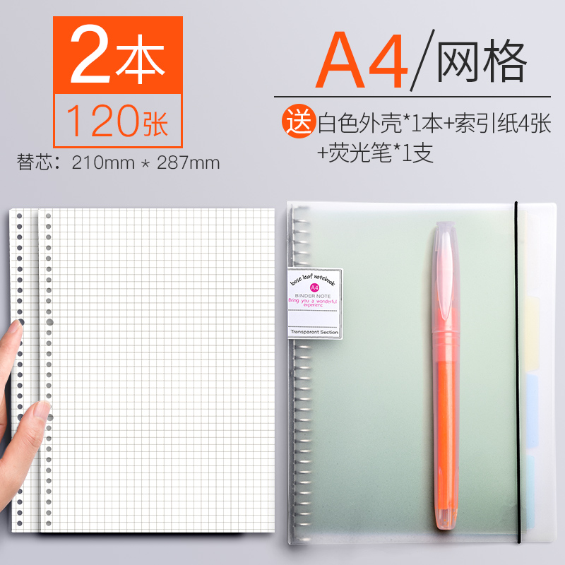 A4 Grid / 2 Books 120 Sheets% 20 Get 1 White Shell + Separate Page + Highlighter [100g Thick Paper]