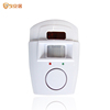 Sound and light alarm set infrared sensor alarm double remote control home beautiful blister sound loud