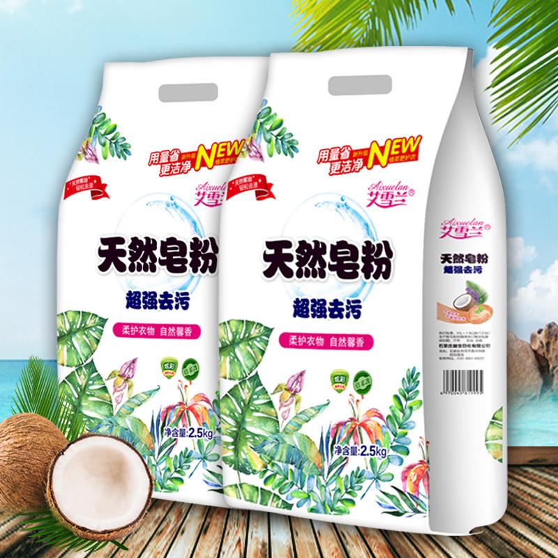 【5斤装】天然皂粉母婴专用家庭装