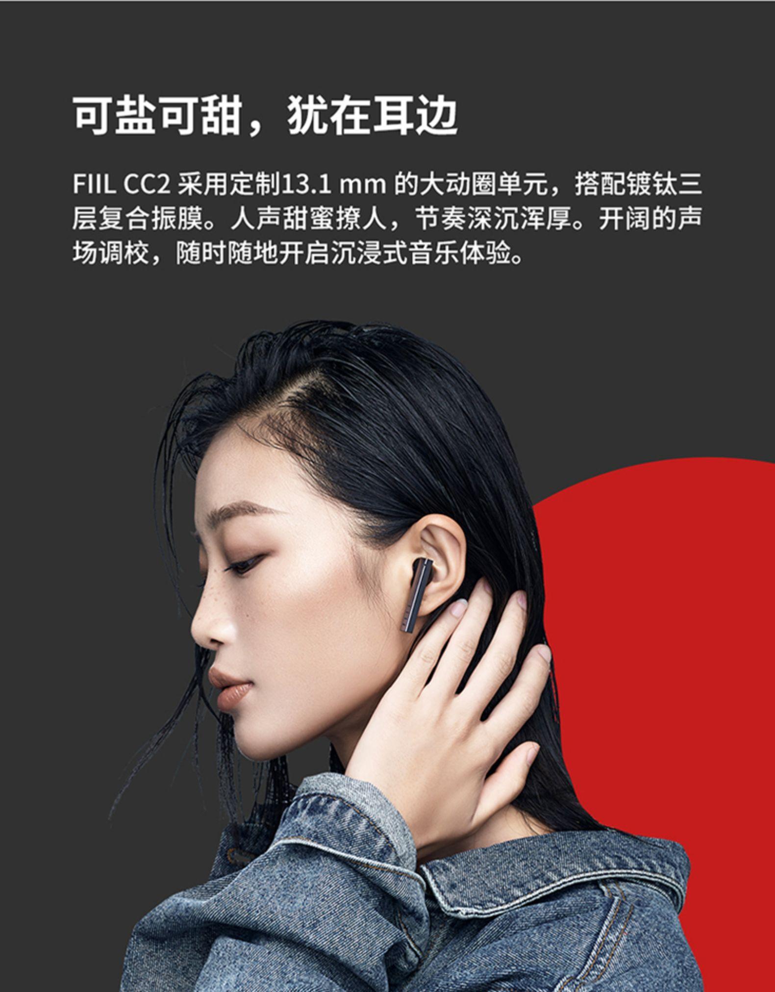 汪峰FIIL真无线运动蓝牙耳机隐形降噪