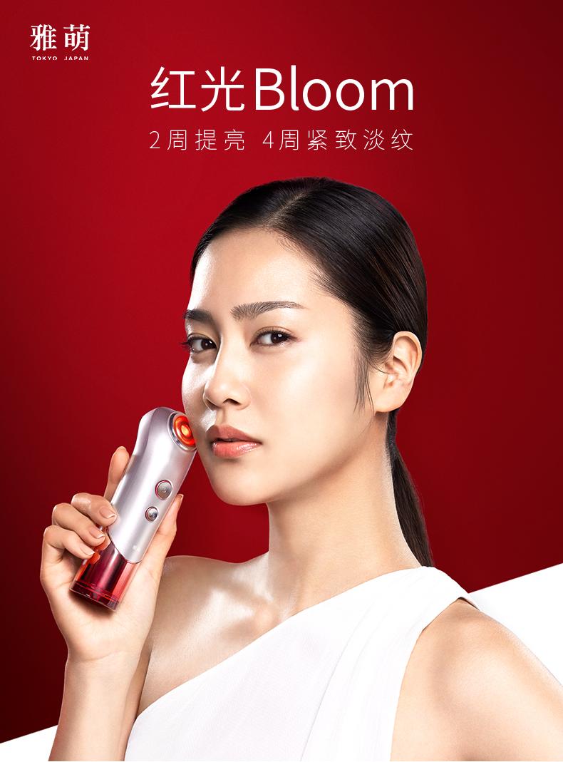 Ya-Man 雅萌 S10 红光BLOOM 射频美容仪 镇店之宝¥1499.77