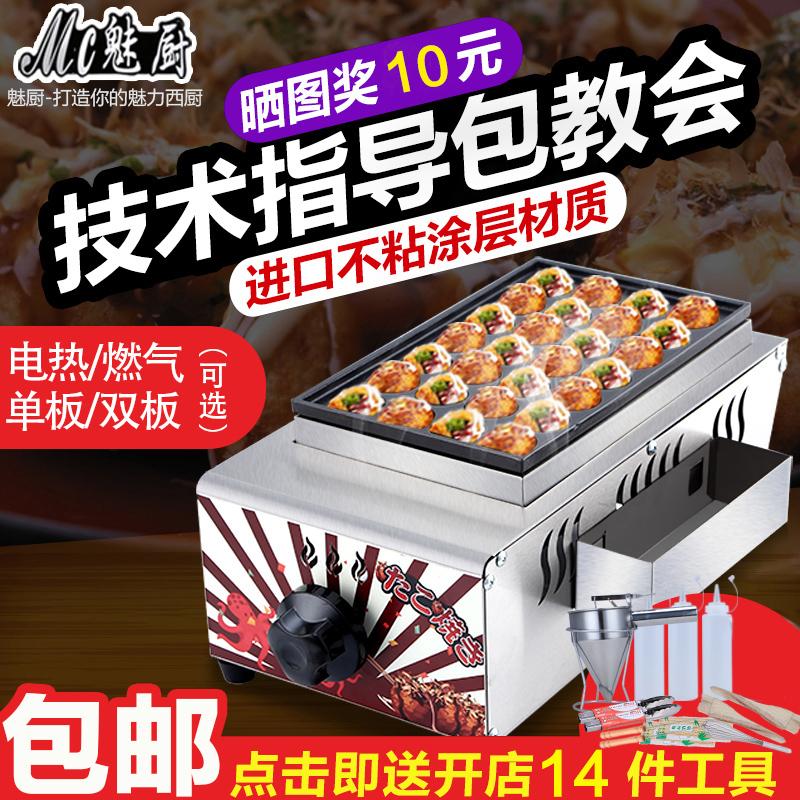 Очарование кухня осьминог маленькие фрикадельки машина домой бизнес шпон рыба таблетка печь креветка вытаскивать яйцо машинально осьминог сжигать машинально газ электрическое отопление