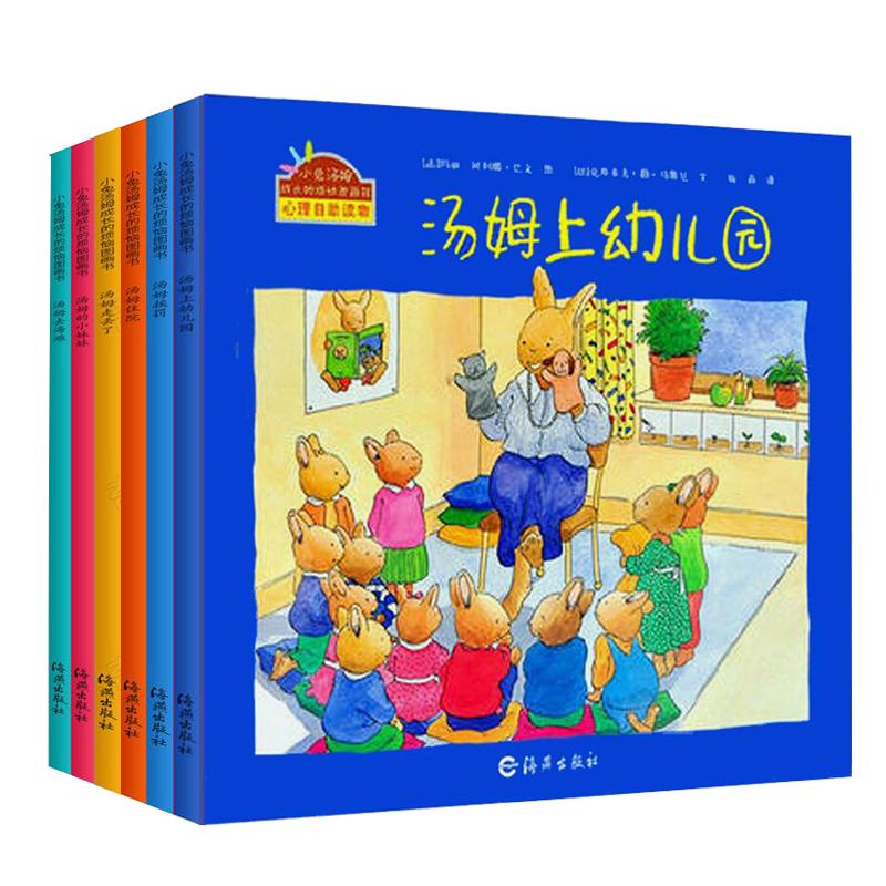 小兔汤姆系列全6册第一辑全套正版书籍