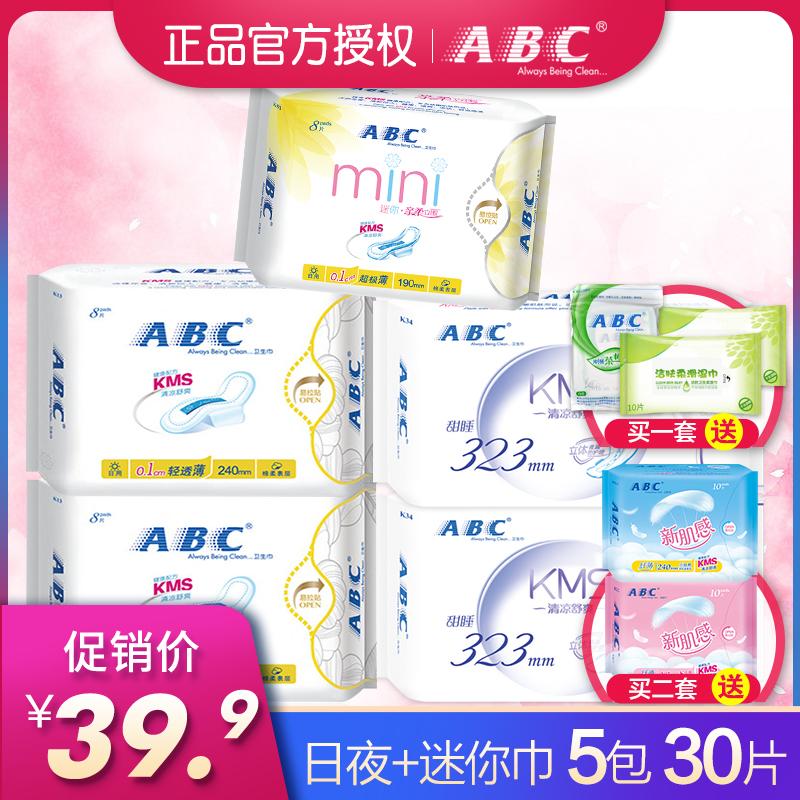 ABC卫生巾迷你巾组合棉柔薄至0.1cm套装 加长夜用组合5包30片