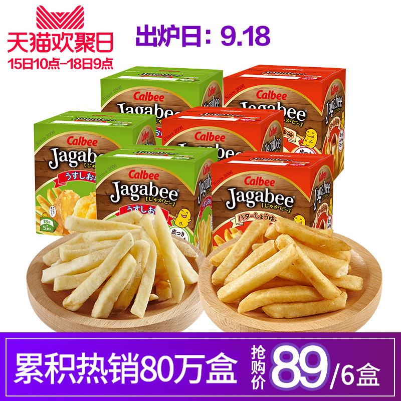 最好吃的薯条!卡乐比 薯条三兄弟 90g*6盒
