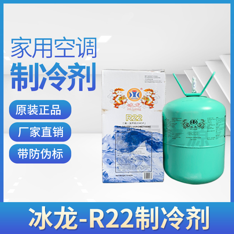 Household ice dragon R22 refrigerant Freon air conditioning refrigerant Refrigerant Refrigerant Net weight 6 8 10kg