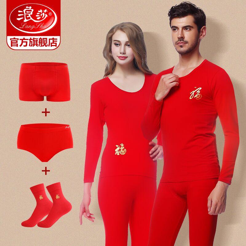 浪莎本命年红色内衣内裤袜子结婚礼物属牛秋衣秋裤男女士保暖套装
