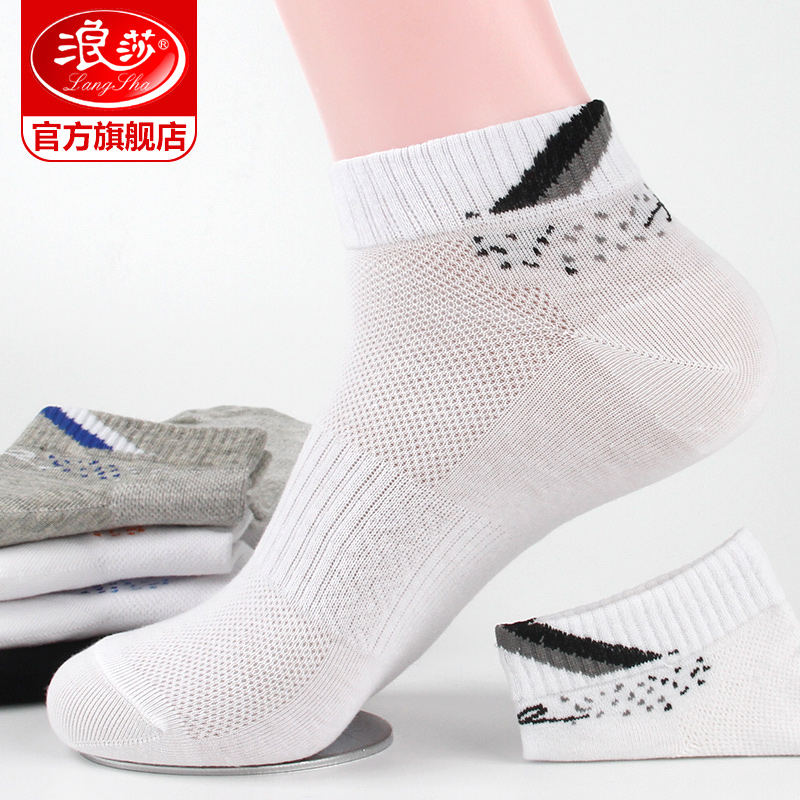Langsha socks men's summer cotton socks sweat breathable boat socks summer thin section cotton socks sports men's socks tide