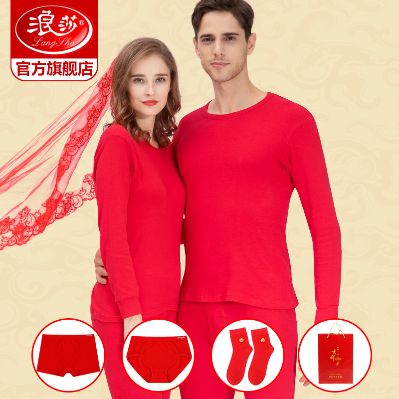 Langsha this year's underwear set women men thickening plus cashmere thermal underwear Red Wedding qiuyi qiuku cotton