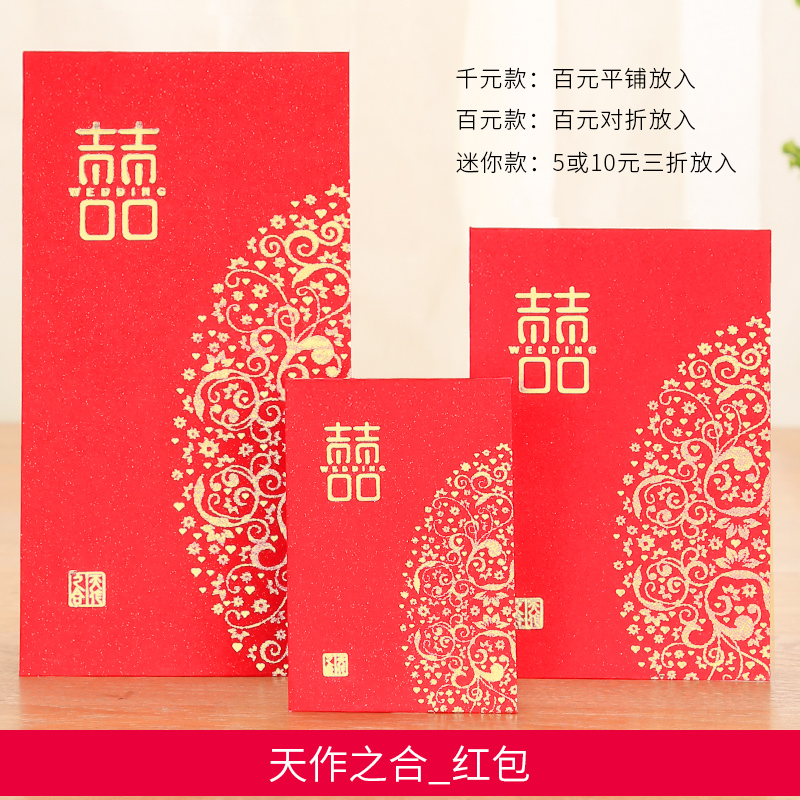 Heavenly match _ red envelope