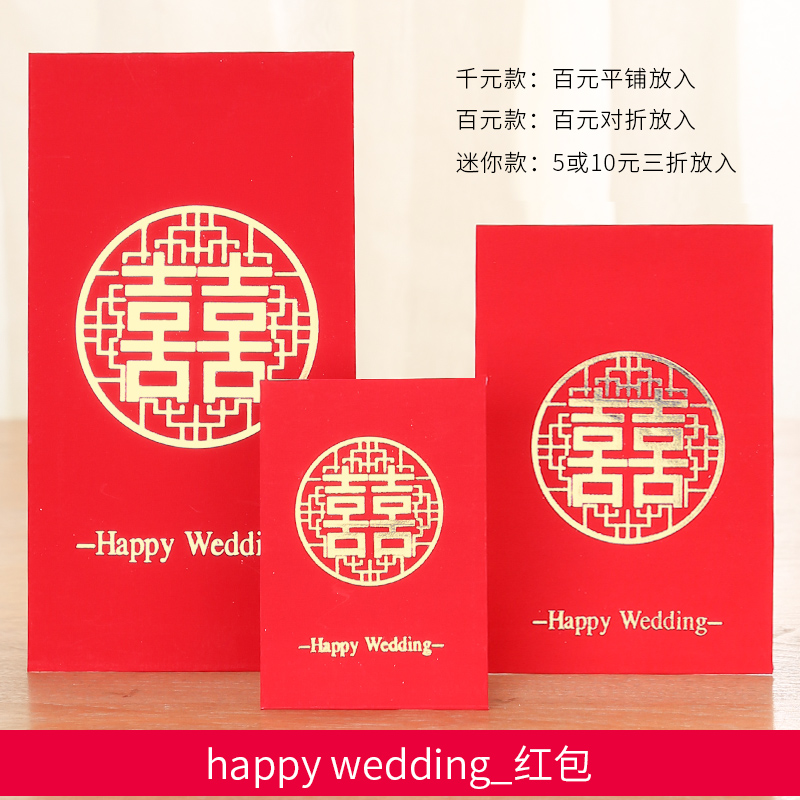 Happywedding_red envelope
