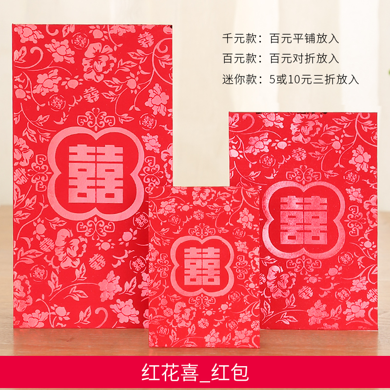 Safflower hi _ red envelope