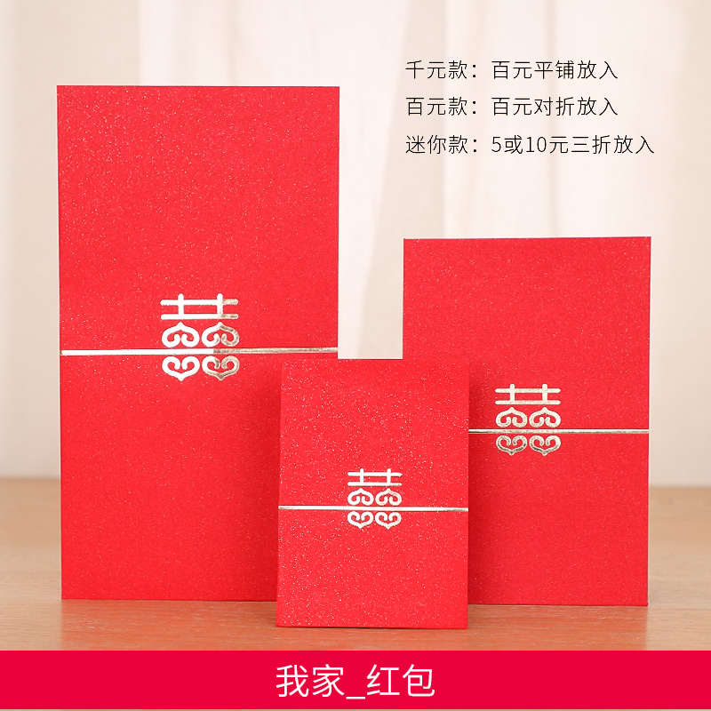 My home _ red envelope