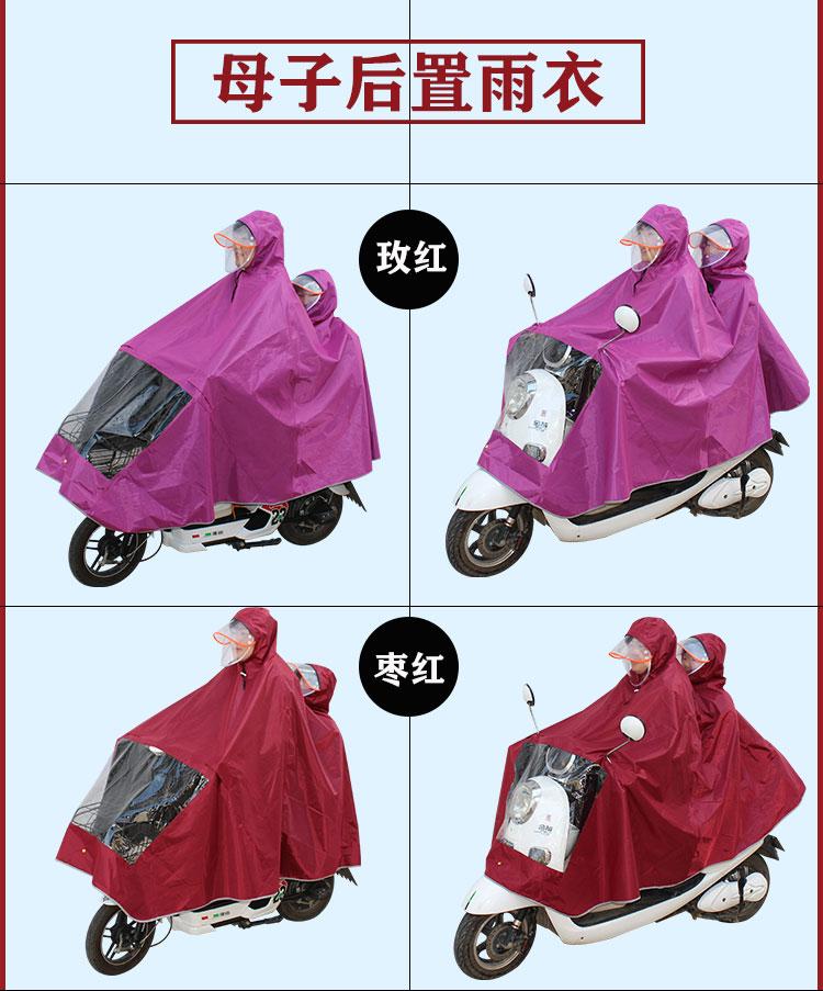 母子儿童亲子双人小孩雨衣电动车自行车电动车机车加大加厚雨披详细照片