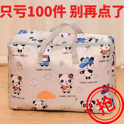 Oversized Oxford cloth storage bag, moving artifact, clothes, clothing, cotton quilt, waterproof and moisture-proof finishing bag