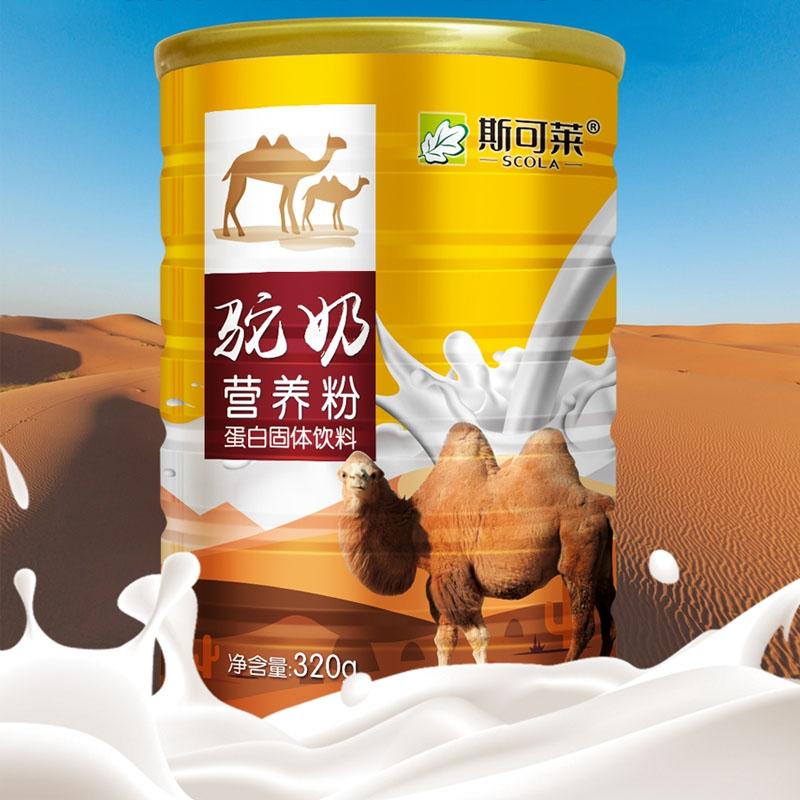 【官方正品】新疆儿童成人益生菌骆驼奶粉