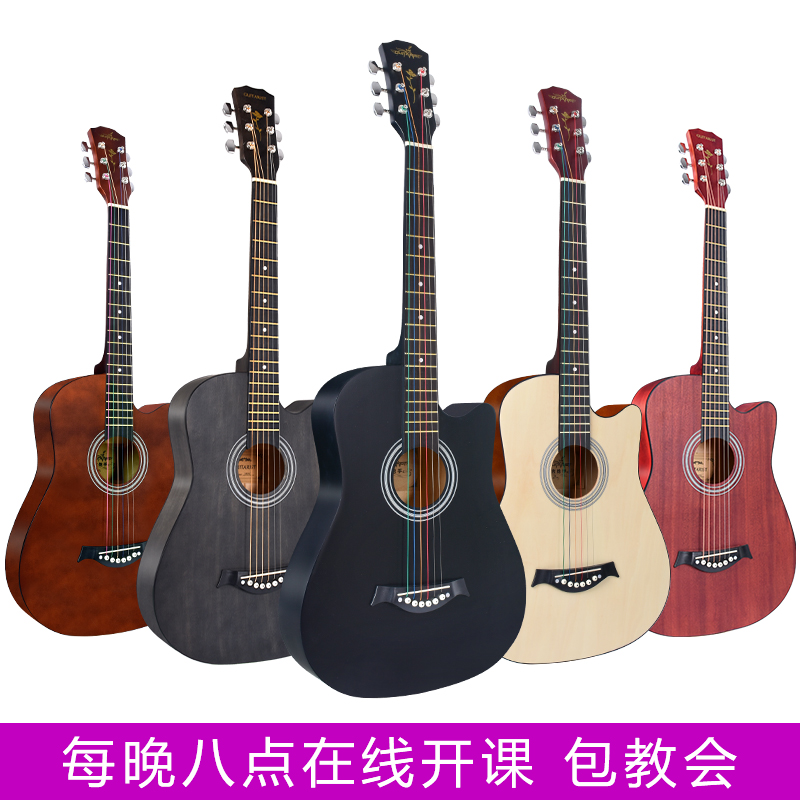 guitar beginner male 38 inch student with self study introduction adult wood guitar universal. Black Bedroom Furniture Sets. Home Design Ideas
