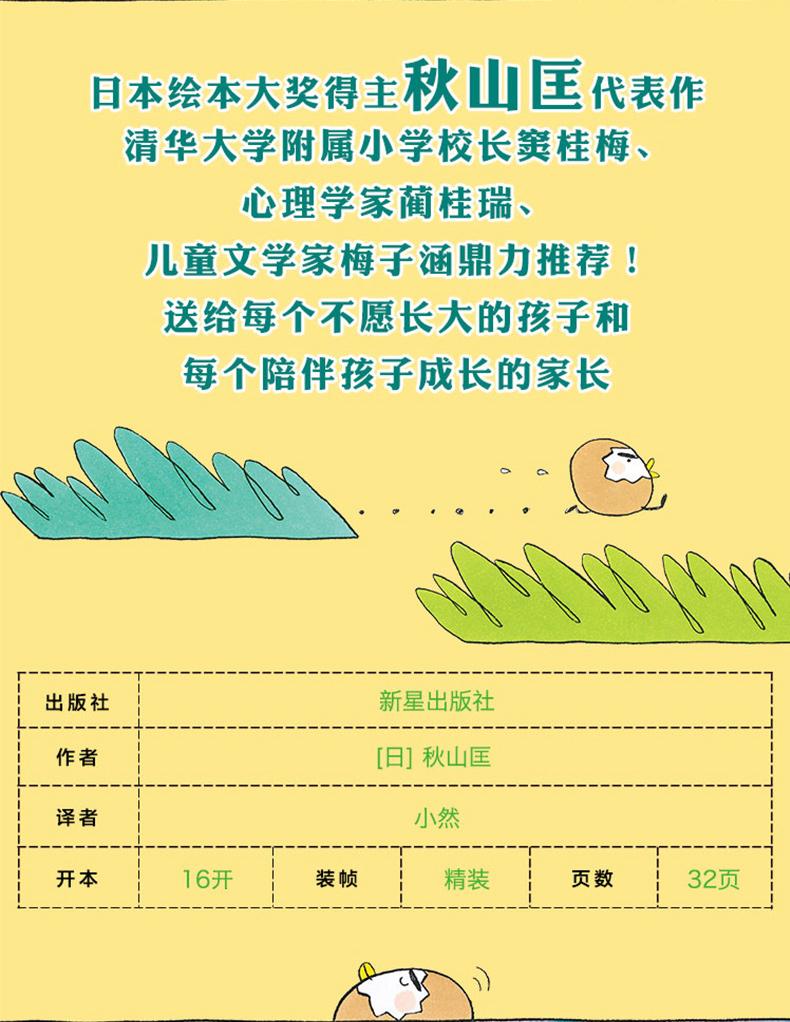 鸡蛋哥哥硬壳精装图画书爱心树适合岁以上亲子课外阅读培养孩子独立自信勇敢品格的绘本正版童书详细照片
