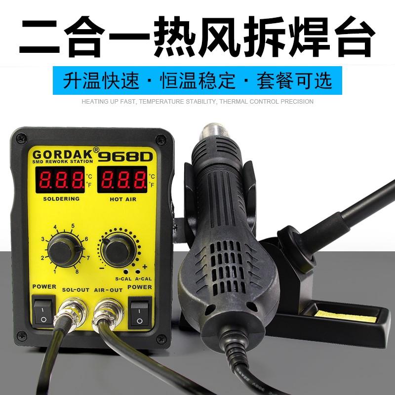 高迪数显热风枪拆焊台二合一恒温大功率可调温手机维修风焊电烙铁