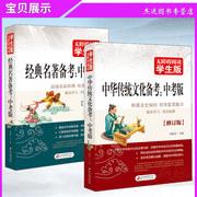 《经典名著备考中考版》+《中华传统文化备考中考版》