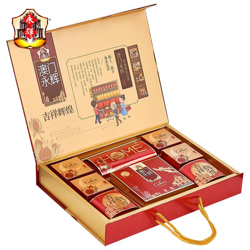 【澳门永辉】广式蛋黄莲蓉月饼礼盒9饼