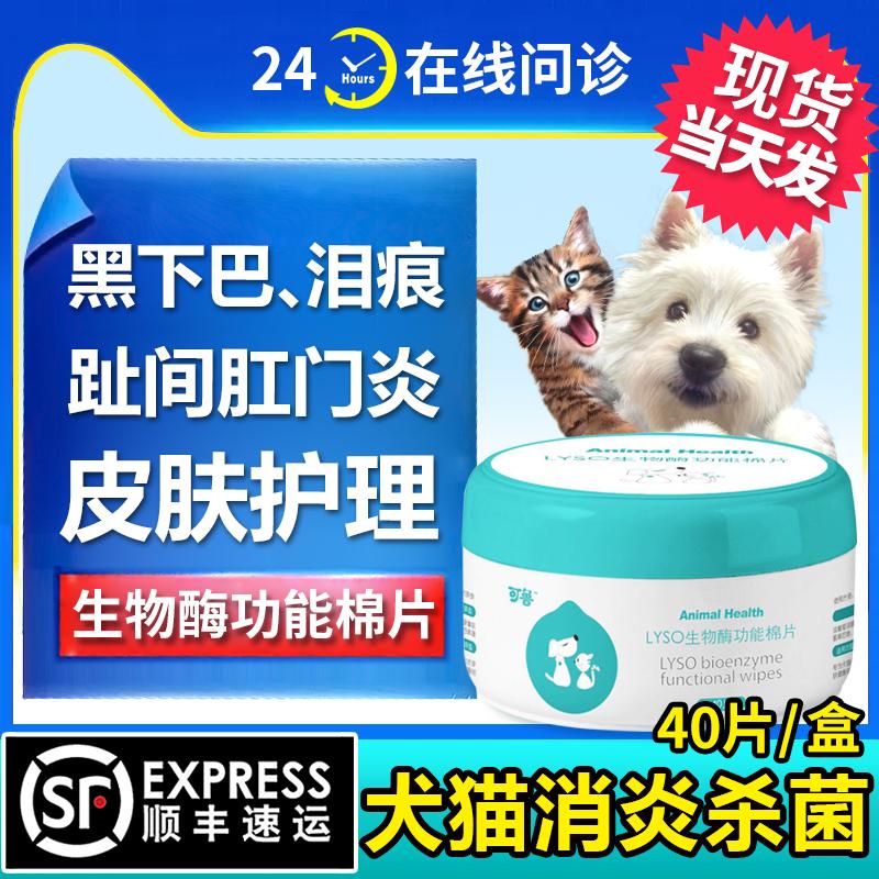 Kelu Bio Enzyme Cotton Viên nén Chó và Mèo Nước mắt đen Chin Chống viêm và khử trùng Sửa chữa da Nhiễm trùng Thuốc chống gàu - Cat / Dog Medical Supplies
