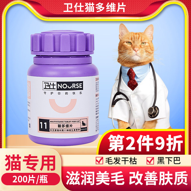 Wei Shiwei Multi-dimensional Cat Vitamin B Cat Beauty Hair Bright Hair Skin Care Beauty Hair Loss Prevention Health 200 Tablets