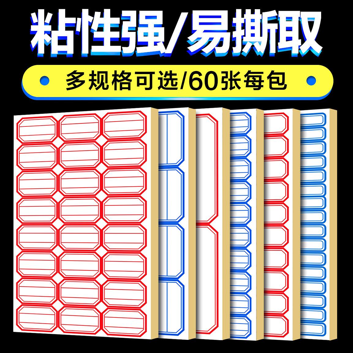 Положительный цвет Наклейки стандартный Малая самоклеющаяся бумага стандартный Значок наклейки стандартный товар цена Ценник бумаги для почерка для письма