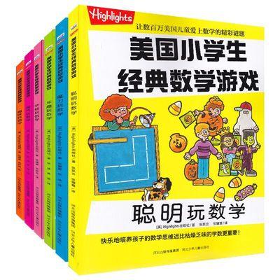 美国小学生经典数学游戏书
