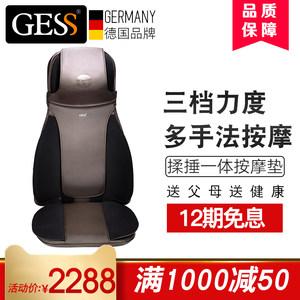 GESS817德国全身多功能按摩垫颈部腰部肩部按摩靠垫家用椅垫