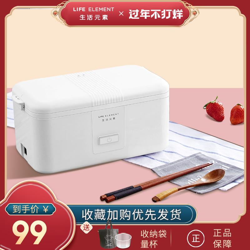 生活元素电热饭盒可插电加热保温热饭神器自动蒸煮饭盒上班带饭锅