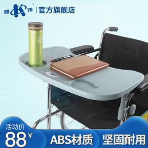 凯洋轮椅原装餐板配件ABS坚固耐用轮椅餐桌 可办公用餐吃饭桌