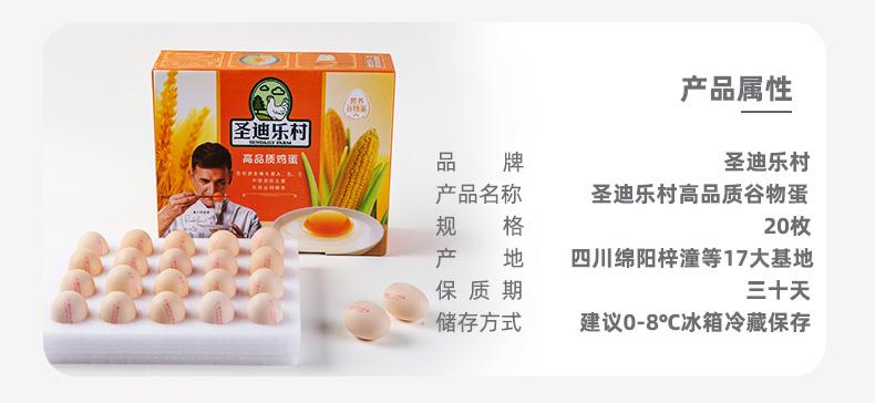 国宴峰会蛋品供应商 圣迪乐村 可生食无菌鸡蛋 20枚 图2