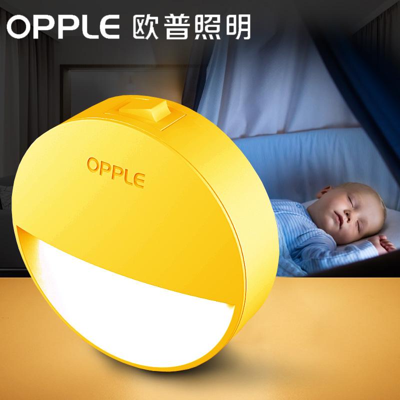 欧普照明LED小夜灯喂奶灯卧室床头灯创意节能灯插电感应夜灯眩月_天猫超市优惠券