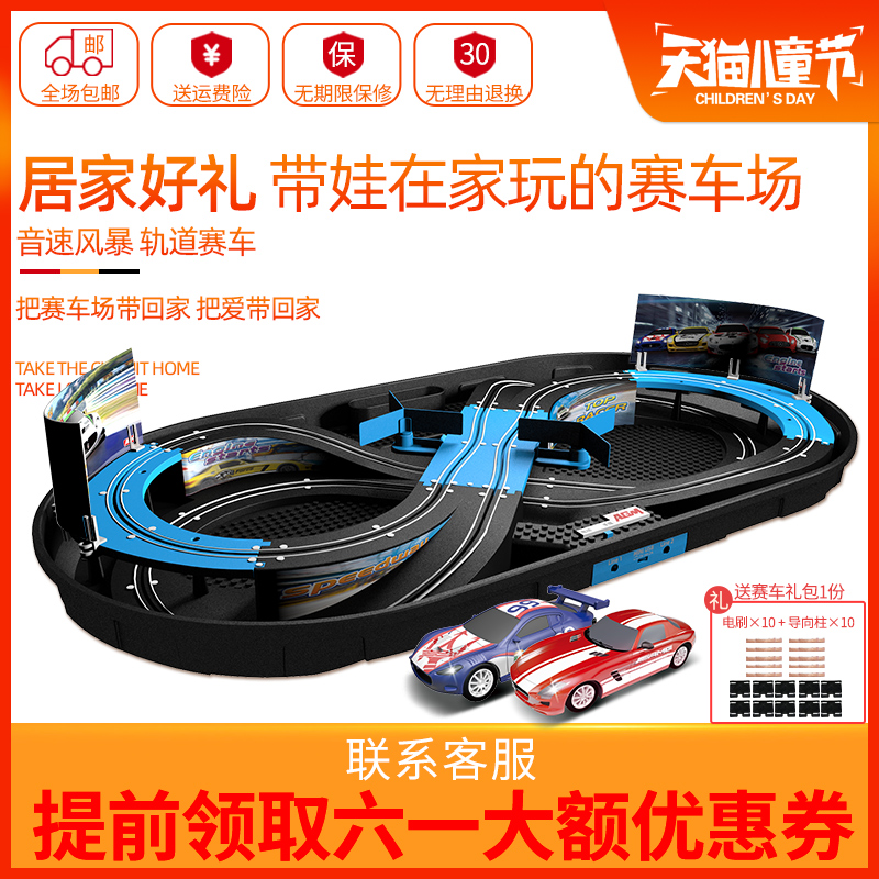 Road Track Racing Toy Electric Remote Control Children Boy 3-4-6-7-8-year-old double track train car