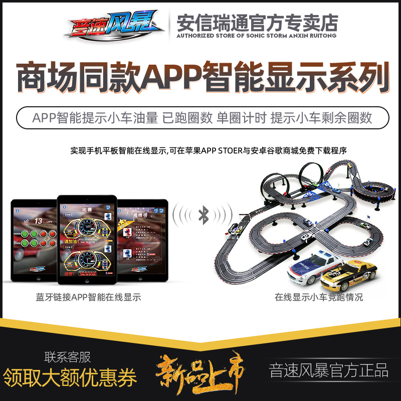 Sonic Storm third generation ASR track track racing mobile phone simulation electric remote control car children's toy car