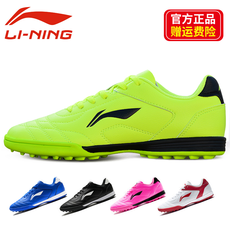 1660a0cb1 Genuine Li Ning children's soccer shoes primary and secondary school  football game broken nail Artificial Grass Boys and girls training shoes