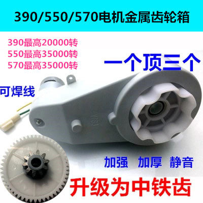 RS390/550/570 Motor Children's motorcycle four-wheeler accessories baby carriage car general gearbox motor